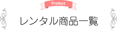 Product レンタル商品一覧